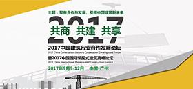 2017中国国际装配式建筑高峰论坛
